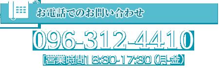 電話でのお問い合わせ 096-312-4410 [営業時間]8:30-17:30(月-金)