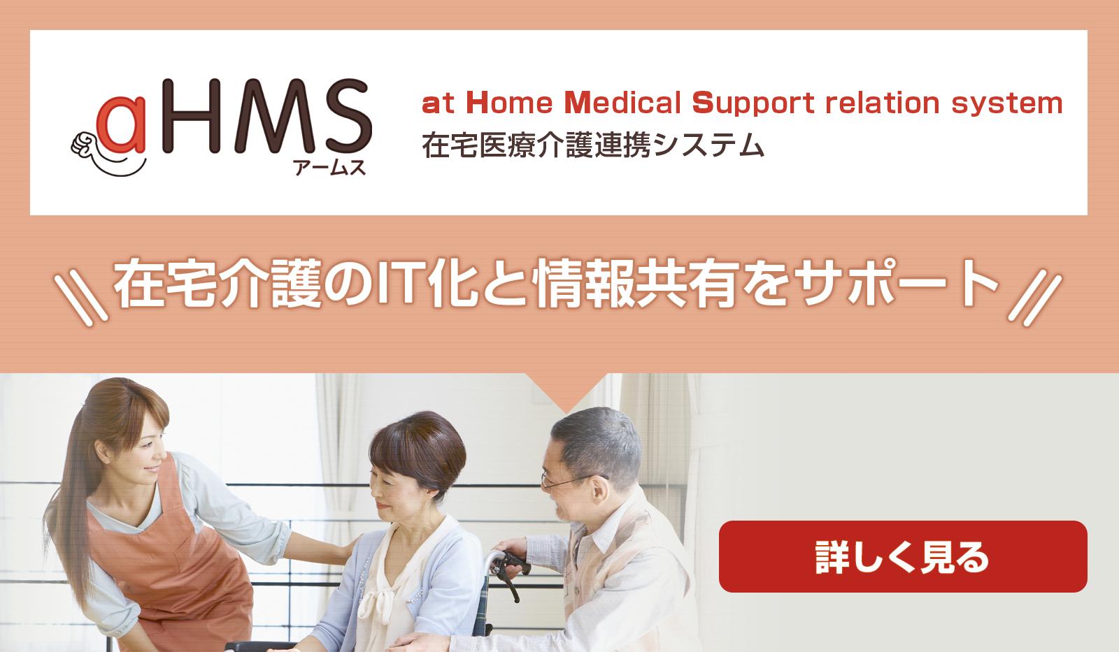 aHMSホームページへ
