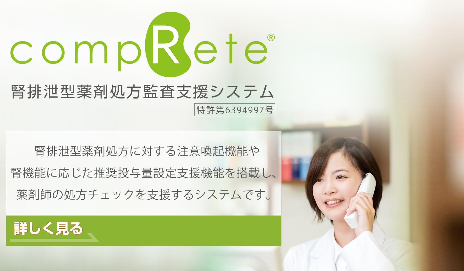 compReteホームページへ