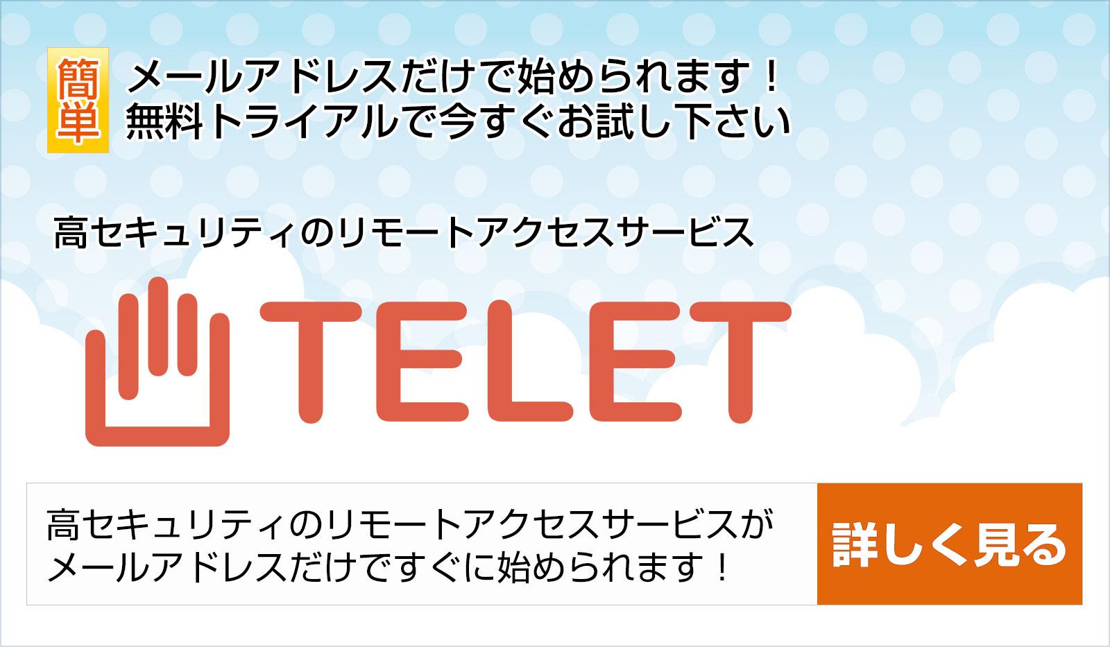 teletホームページへ